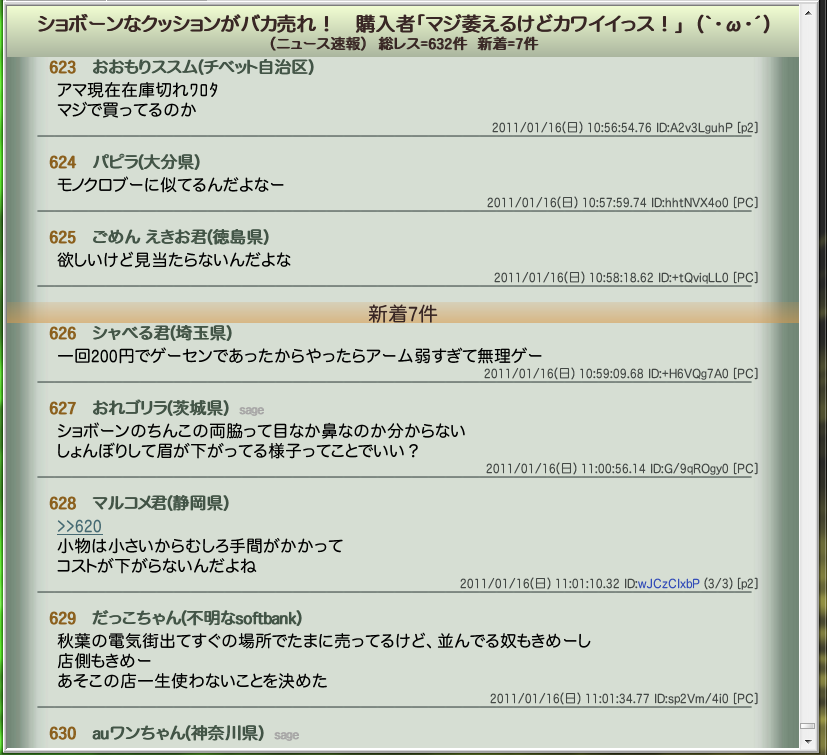 20110116.png